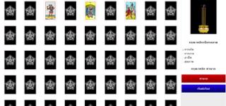 โปรแกรมดูดวงไพ่ยิปซี 3 ใบ  casinobet168.com