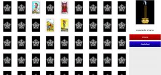 โปรแกรมดูดวงไพ่ยิปซี 4 ใบ  casinobet168.com